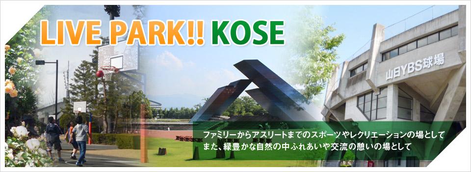 Lively park!! Kose ファミリーからアスリートまでのスポーツやレクリエーションの場として また、緑豊かな自然の中 ふれあいや交流の憩いの場として